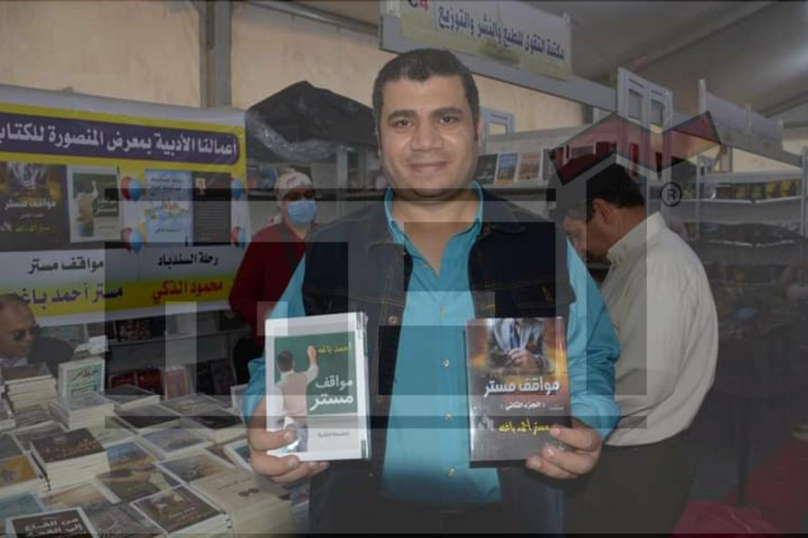 كتاب مواقف مستر , أحمد باغة ، معرض الكتاب بالمنصورة