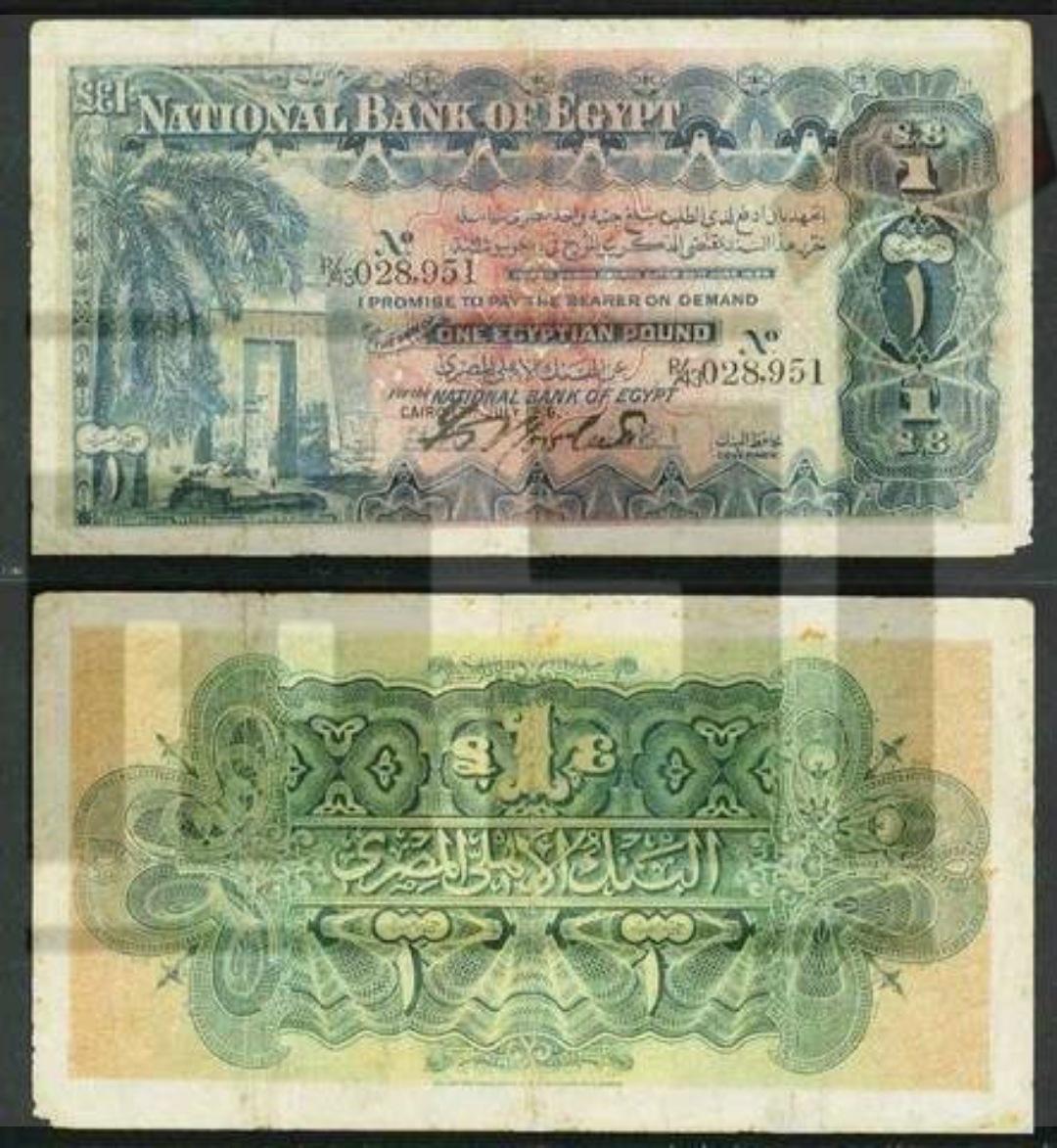 عملات ورقية مصرية , خدعة مالية