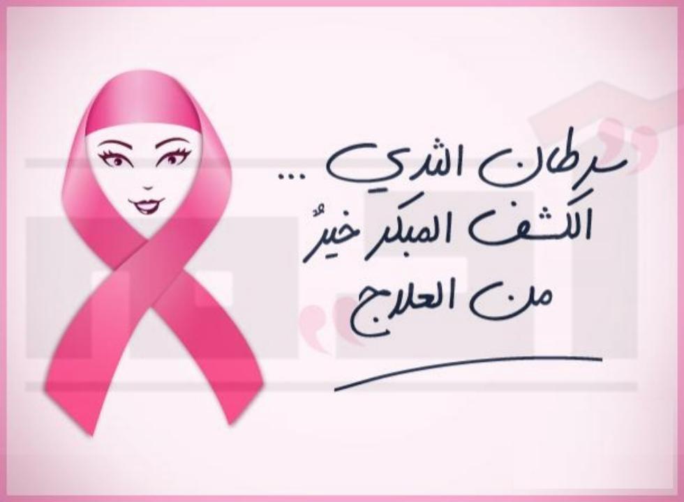 الكشف المبكر عن سرطان الثدي